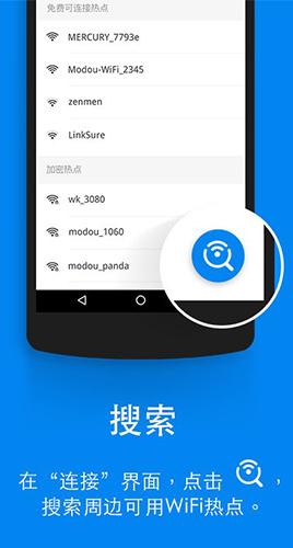 WiFi钥匙特色