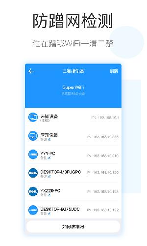 WiFi鑰匙app截圖3