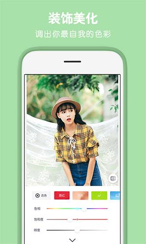 天天P图app截图1