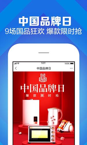 苏宁易购app截图3