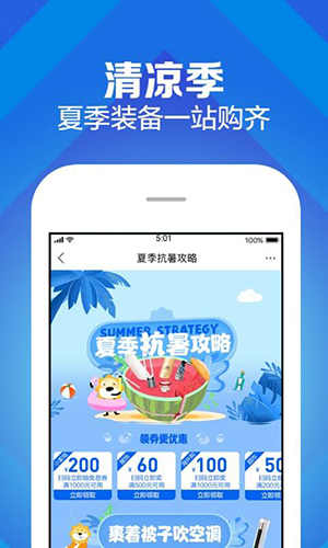 苏宁易购app截图2