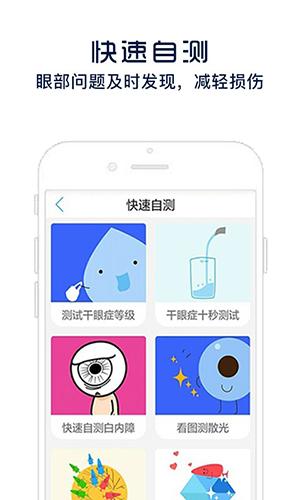 护眼宝app截图1