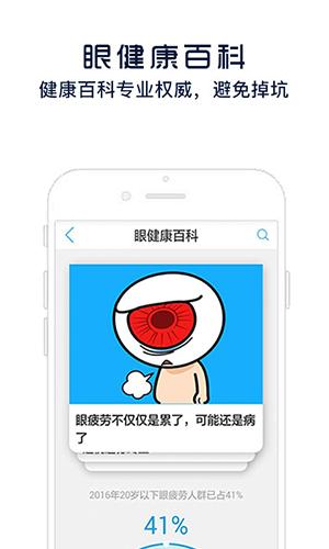 护眼宝app截图3