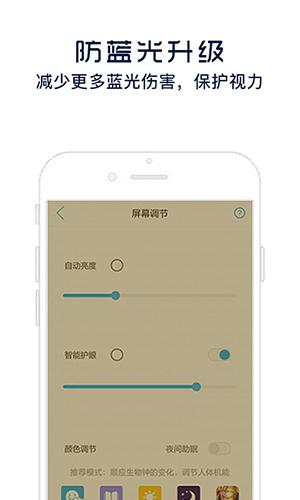 护眼宝app截图4