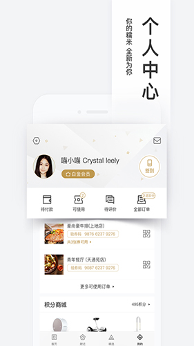 百度糯米app截圖3