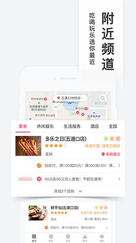 百度糯米app截圖1