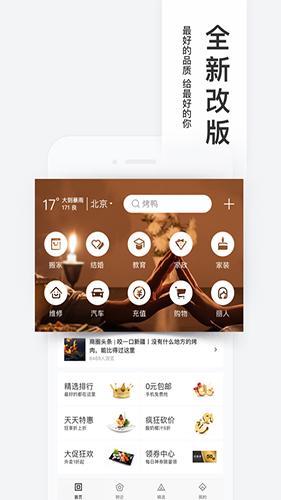 百度糯米app截圖2