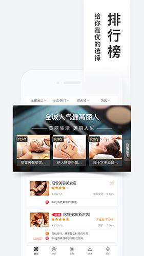 百度糯米app截图4