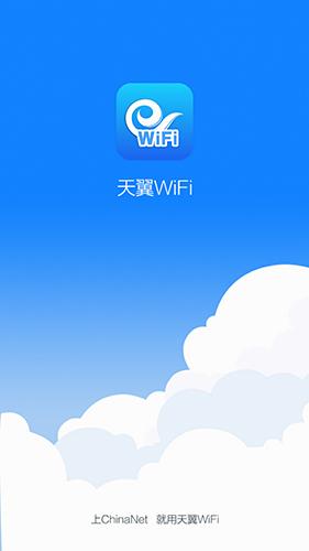 天翼WiFi手机机客户端截图1