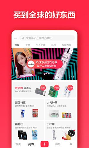 小红书app截图2