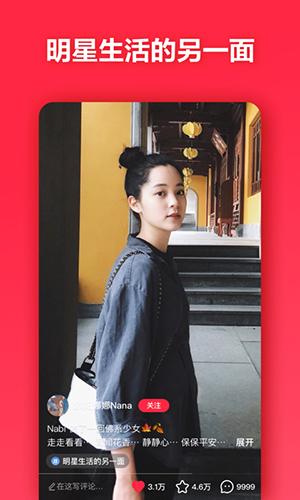 小红书app截图5