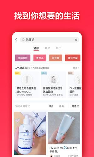 小红书app截图6