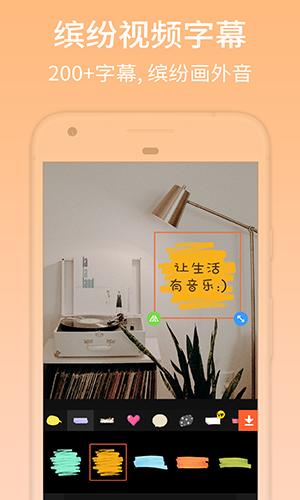 小影app截图3