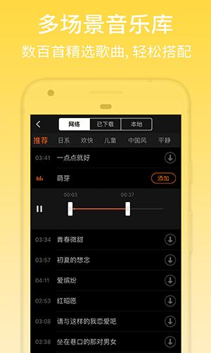 小影app截图2