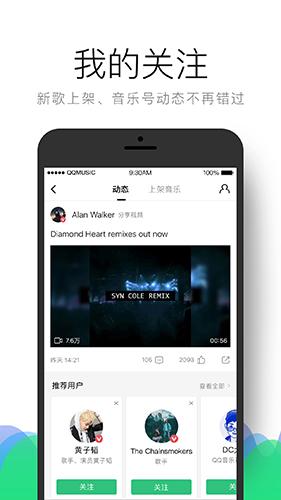 QQ音乐app截图5