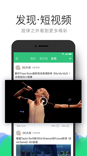 QQ音乐app截图1