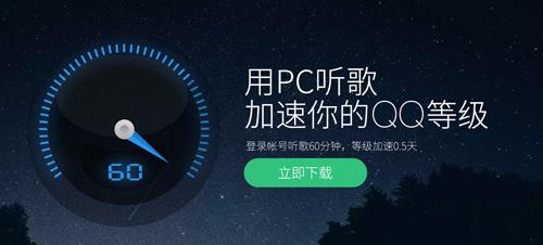 QQ音乐app特色