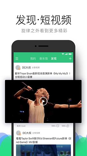 QQ音樂app功能