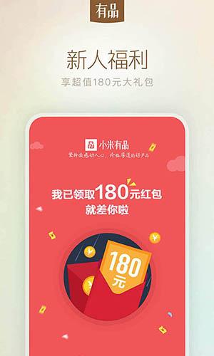 小米有品app截图5