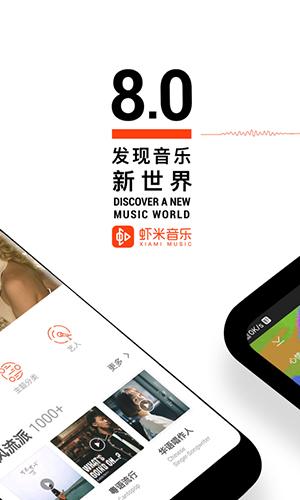 虾米音乐app截图3