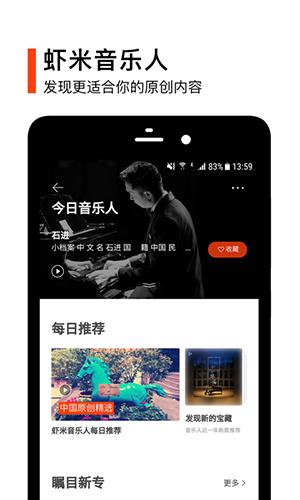 虾米音乐app截图1