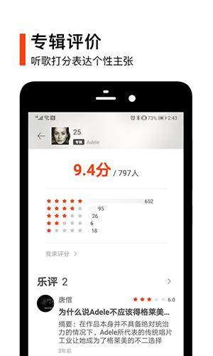 虾米音乐app截图4