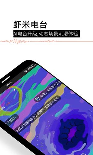 虾米音乐app截图5