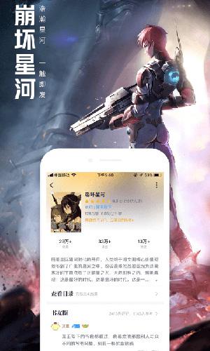 QQ閱讀手機版截圖2