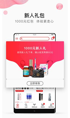 网易考拉app截图1