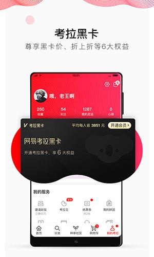 网易考拉app截图4