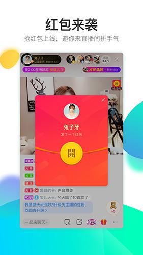 酷狗直播app截圖5