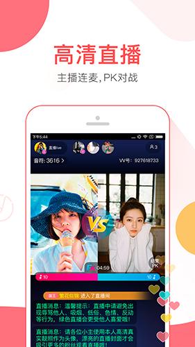 VV音乐app截图3