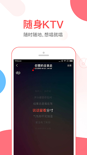VV音乐app功能