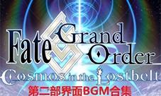 FGO永久凍土帝國BGM合集 2.1章BGM視頻