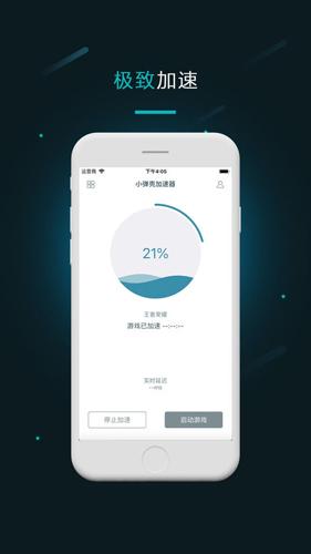 小弹壳手游加速器app1