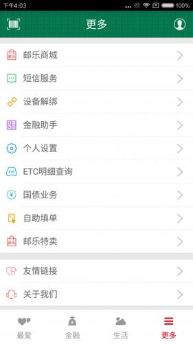 郵儲銀行手機銀行app1