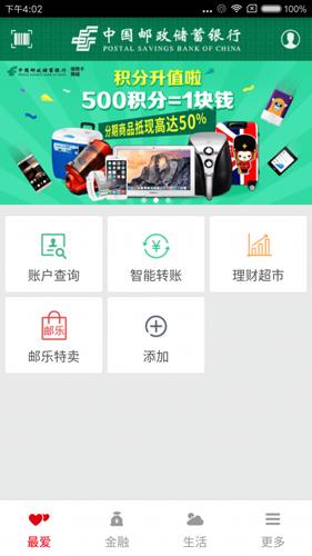 邮储银行手机银行app2