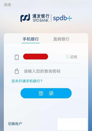 浦发手机银行app1