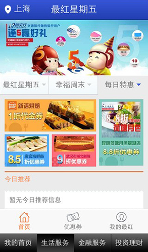 交通銀行手機銀行app1