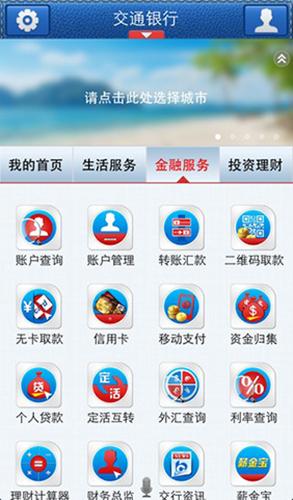 交通銀行手機銀行app2