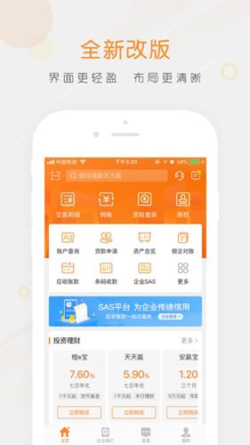 平安口袋银行app1