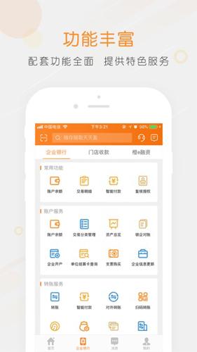 平安口袋银行app2
