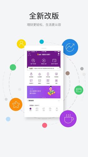 光大銀行app1