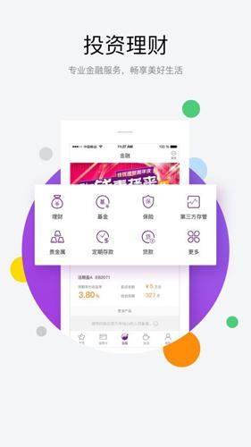 光大銀行app2