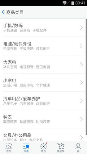 易迅网app截图6
