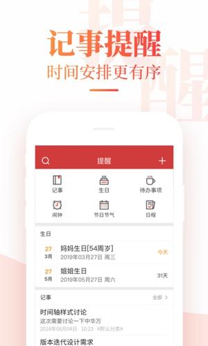 中华万年历2019最新版截图3