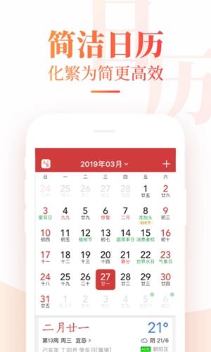中华万年历2019最新版截图1