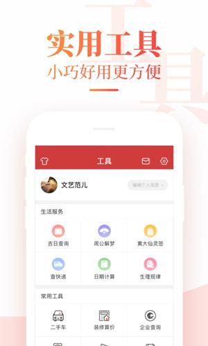 中华万年历2019最新版截图4