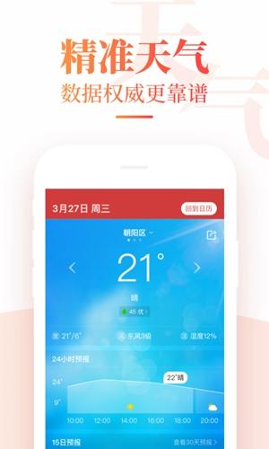 中华万年历2019最新版截图5