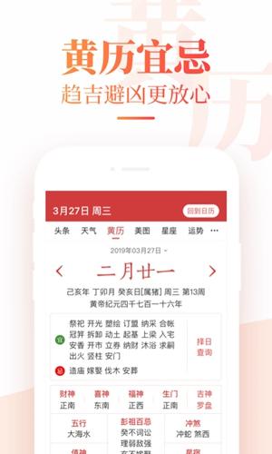 中华万年历2019最新版截图2